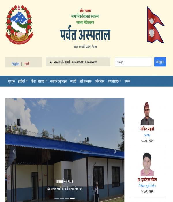 Parbat Hospital Website
